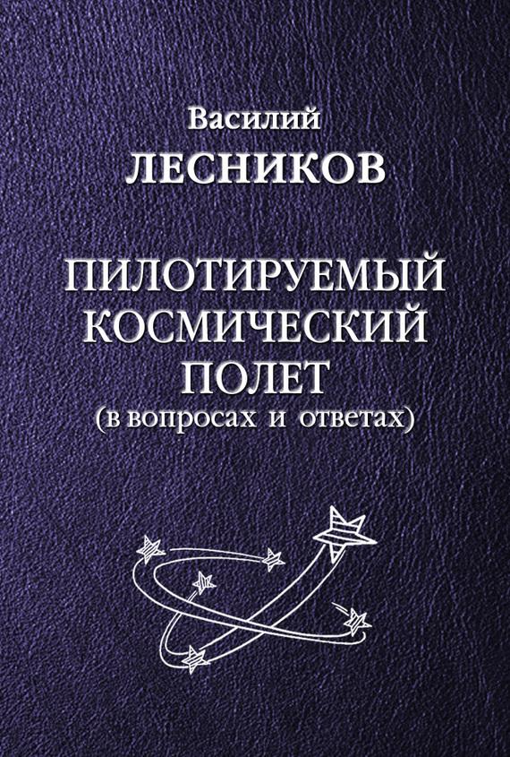 Василий Сергеевич Лесников Пилотируемый космический полет