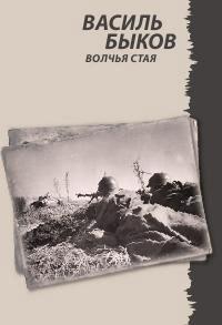 Василь Быков Волчья стая гимпелевич з василь быков книги и судьба