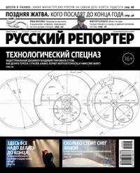 - Русский Репортер №48/2012
