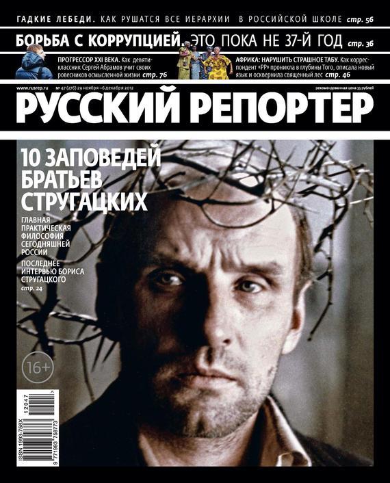 Отсутствует Русский Репортер №47/2012 русский инструмент