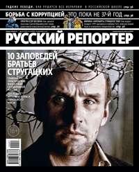 Отсутствует - Русский Репортер №47/2012