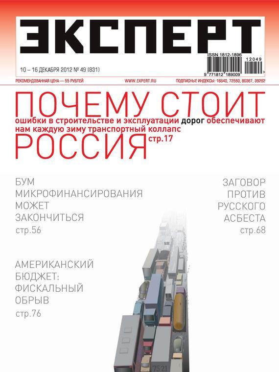 бесплатно Автор не указан Скачать Эксперт 8470492012