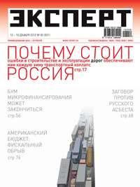 - Эксперт №49/2012