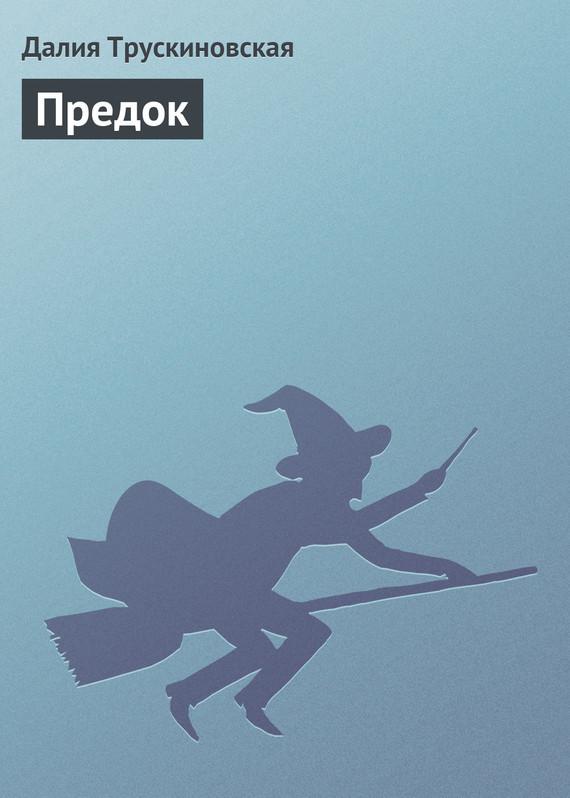 Далия Трускиновская Предок