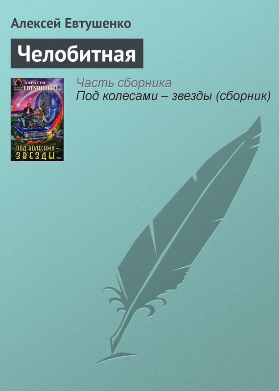 Алексей Евтушенко Челобитная