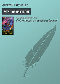 Евтушенко, Алексей  - Челобитная