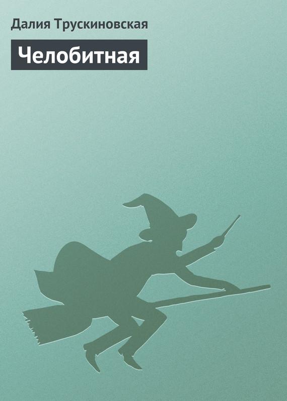 Далия Трускиновская Челобитная сковородки