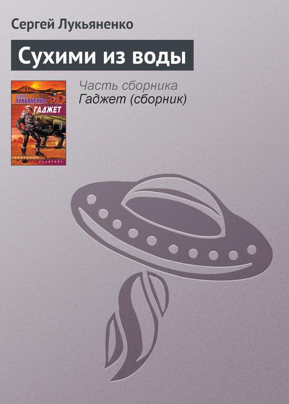 Скачать Сухими из воды бесплатно Сергей Лукьяненко