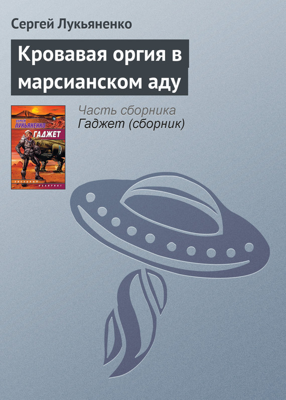 Скачать Кровавая оргия в марсианском аду бесплатно Сергей Лукьяненко