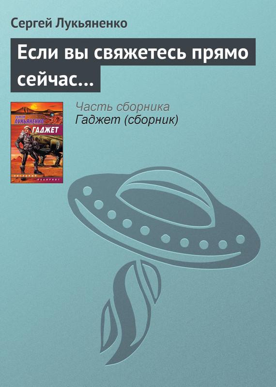 Обложка книги Если вы свяжетесь прямо сейчас…, автор Лукьяненко, Сергей