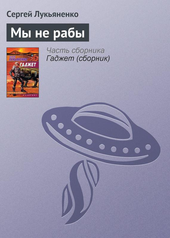 обложка электронной книги Мы не рабы