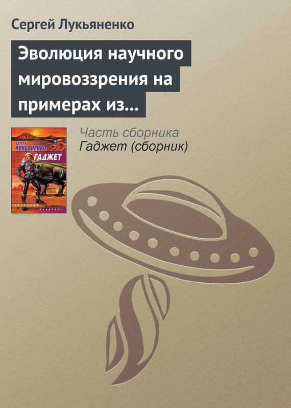 Скачать Эволюция научного мировоззрения на примерах из популярной литературы бесплатно Сергей Лукьяненко