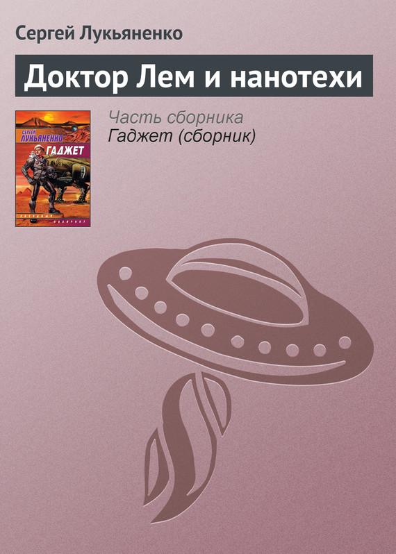 обложка книги static/bookimages/06/65/40/06654050.bin.dir/06654050.cover.jpg