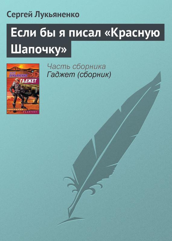 Скачать Если бы я писал Красную Шапочку бесплатно Сергей Лукьяненко