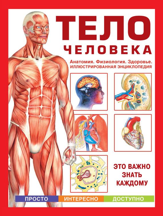 Тело человека. Анатомия. Физиология. Здоровье происходит активно и целеустремленно