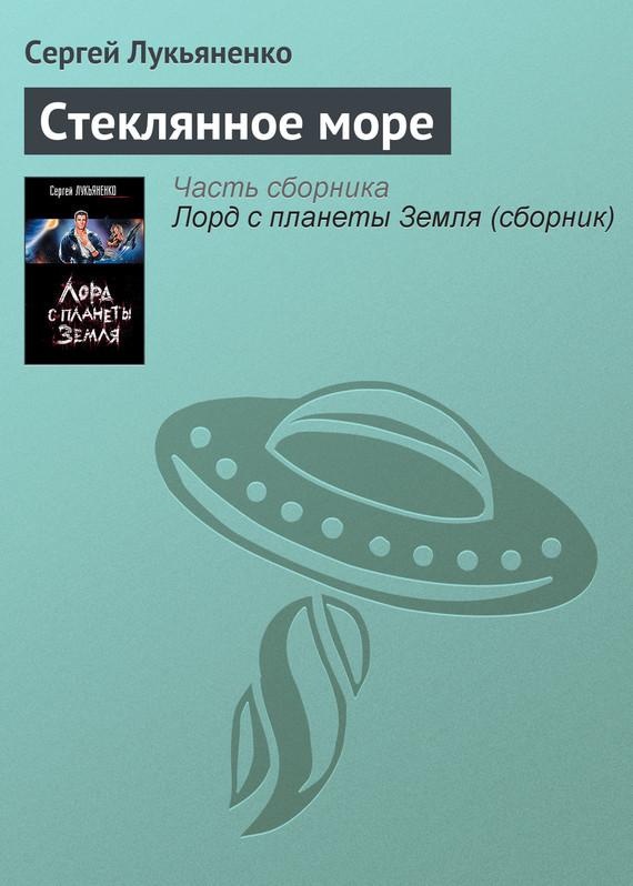 Обложка книги Стеклянное море, автор Лукьяненко, Сергей