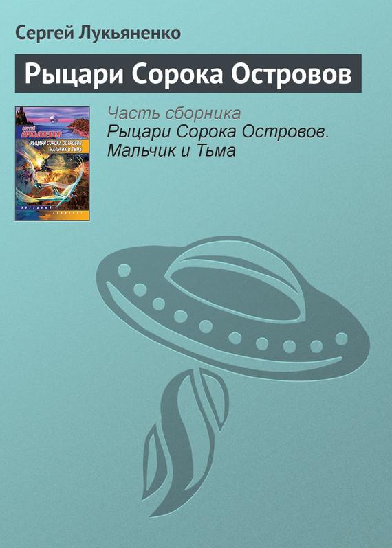 просто скачать Сергей Лукьяненко бесплатная книга