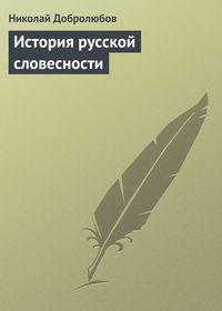 Добролюбов, Николай  - История русской словесности