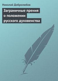 Добролюбов, Николай  - Заграничные прения о положении русского духовенства