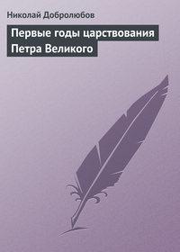 Добролюбов, Николай  - Первые годы царствования Петра Великого