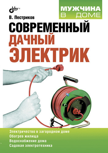 Виктор Пестриков Современный дачный электрик ножницы для живой изгороди 10 truper tb 17 31476