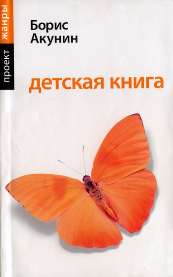 Обложка книги Детская книга, автор Акунин, Борис