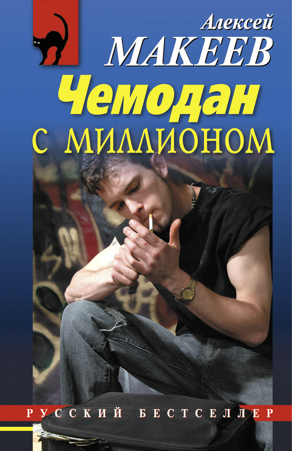 Алексей Макеев Чемодан с миллионом алексей макеев коктейль на крови