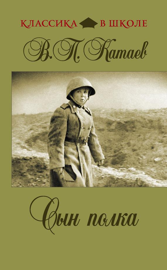 Валентин Катаев Сын полка махаон сын полка в п катаев