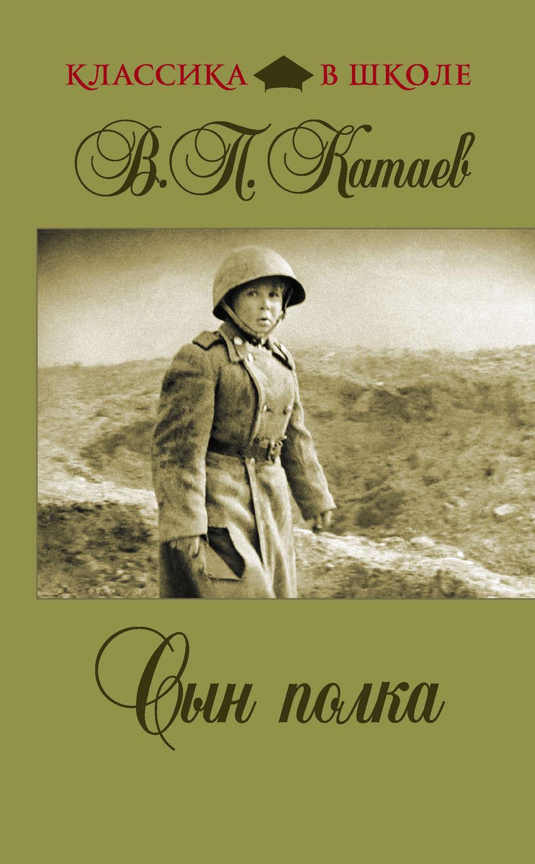 Катаев сын полка скачать книгу fb2