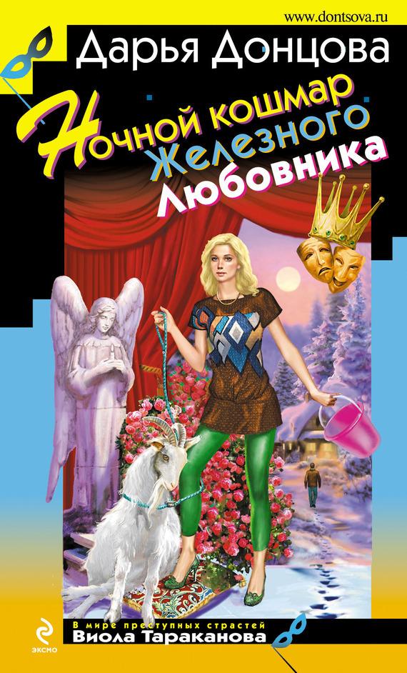 Ночной кошмар Железного Любовника - Донцова Дарья