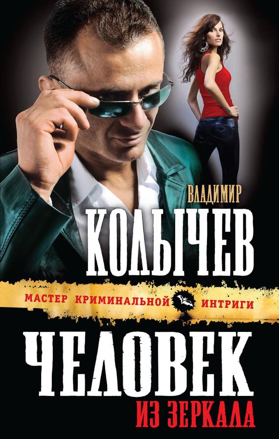 Владимир Колычев Человек из зеркала