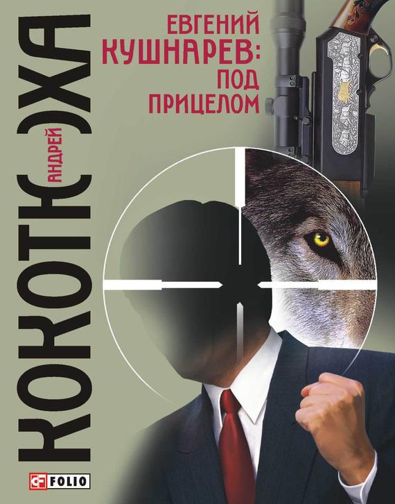 напряженная интрига в книге Андрей Кокотюха