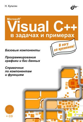 Никита Культин Microsoft Visual C++ в задачах и примерах культин н microsoft visual c в задачах и примерах 2 е издание исправленное