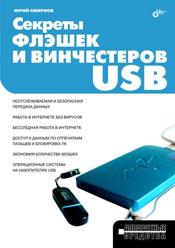 Секреты флешек и винчестеров USB