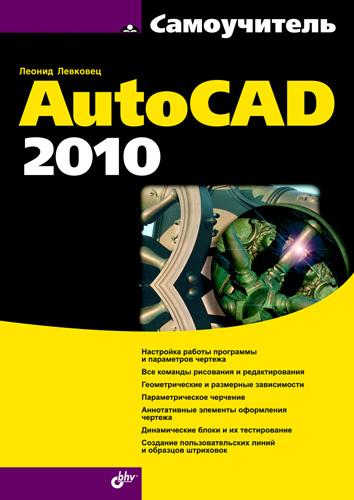 Леонид Левковец Самоучитель AutoCAD 2010 coreldraw x8 самоучитель
