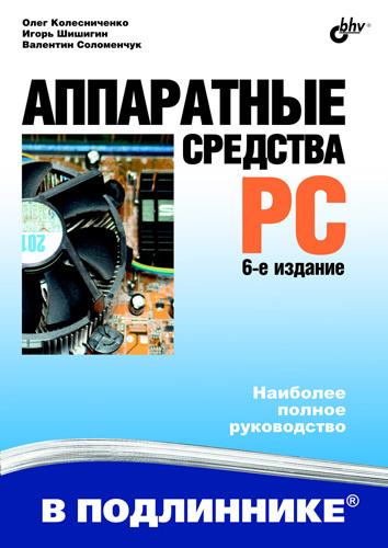 Аппаратные средства PC