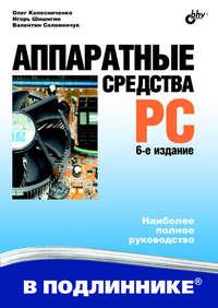 Соломенчук, Валентин  - Аппаратные средства PC
