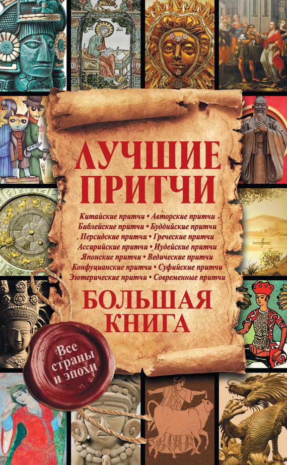 Старинная литература: прочее