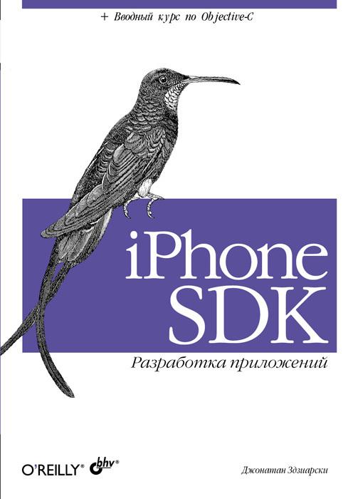iPhone SDK. Разработка приложений происходит спокойно и размеренно