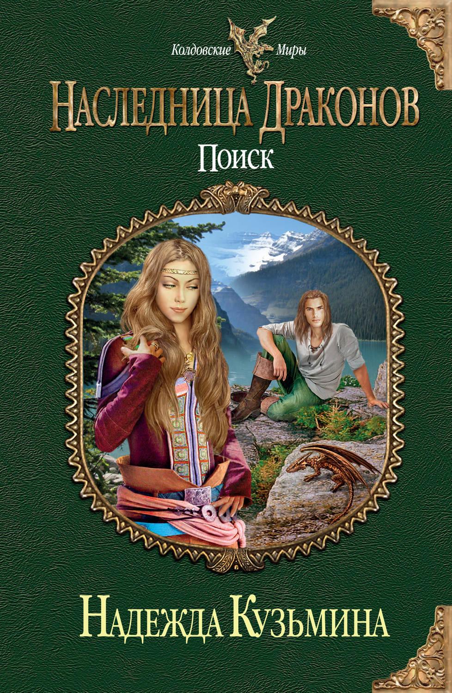 Книги колдовские миры скачать бесплатно