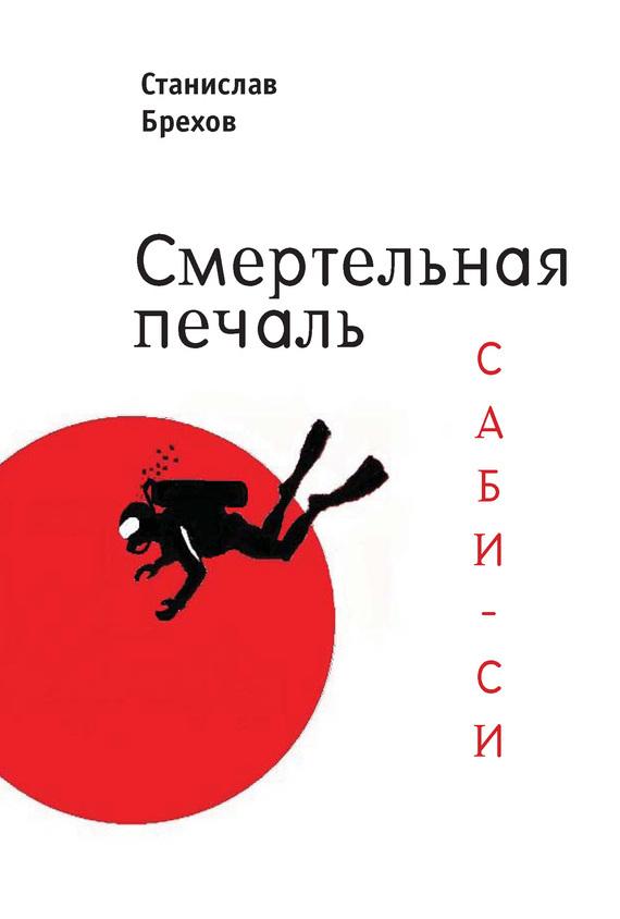 Станислав Брехов бесплатно