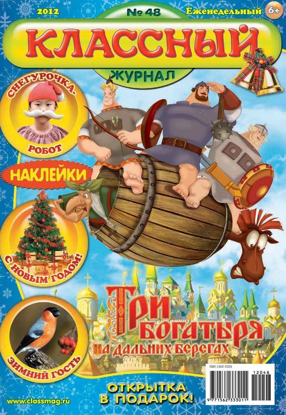 Открытые системы Классный журнал №48/2012 открытые системы классный журнал 24 2012