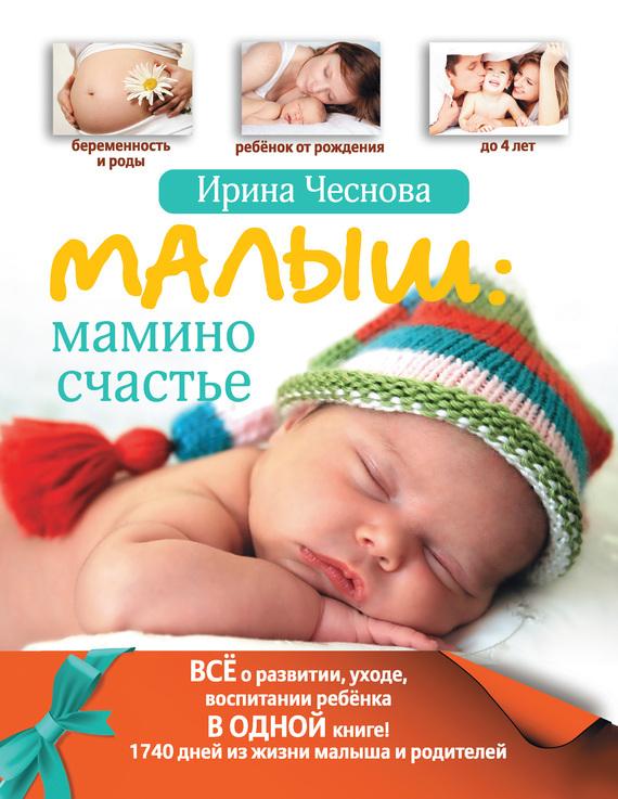 Скачать книгу ирина чеснова малыш мамино счастье