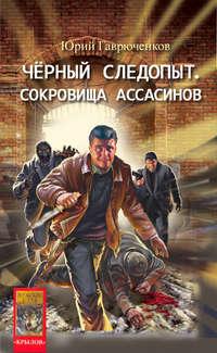 Гаврюченков, Юрий   - Сокровище ассасинов