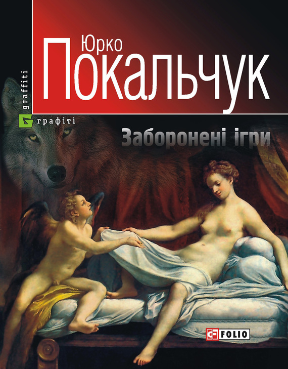 Обложка книги Заборонені ігри, автор Покальчук, Юрій
