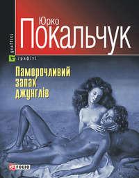 Покальчук, Юрій  - Паморочливий запах джунглів