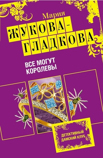 интригующее повествование в книге Мария Жукова-Гладкова