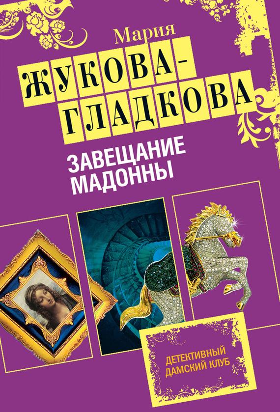 Мария Жукова-Гладкова Завещание Мадонны жукова гладкова мария все могут королевы роман