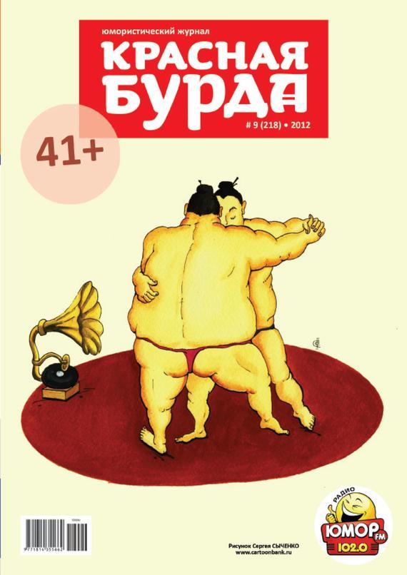 Отсутствует Красная бурда. Юмористический журнал №9 (218) 2012 отсутствует красная бурда юмористический журнал 9 206 2011
