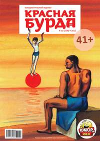 - Красная бурда. Юмористический журнал №10 (219) 2012